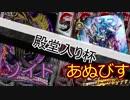 【バディファイト】タミフルカバディR12 殿堂入り杯 【ゾイドvsあぬびす】