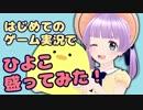 【もっと!ぴよ盛り】ひよこを盛って遊ぼう!(・8・) thumbnail