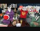 【反省会】いい大人達のゲームエンパイア!(01/'18) 再録 part23
