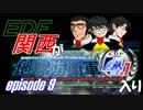 【地球防衛軍4.1】EDF関西がEDF4.1入り ep.9