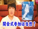 朝日「安倍総理の平昌五輪開会式出席は当然だ」【サンデイブレイク44】