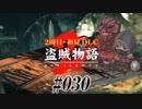 【2周目】ダークソウル2実況/盗賊物語2【初見DLC】#030