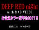 DEEPRED night with MAD VIDEO~お色気ホラー忘年会2017!!