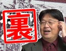 #215裏 岡田斗司夫ゼミ(4.28)