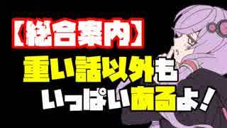 【ビギナー歓迎】ボイロ劇場初見向け総合案内