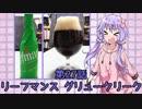 第91位:ゆかりさんがゆっくりとビールを飲む 第27話 グリュークリーク thumbnail
