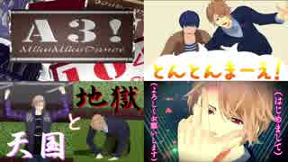 【MMDA3!】4本まとめ!