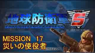 【地球防衛軍5】一般R、INF縛りでhageるM17【ゆっくり実況】