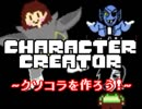 【CharacterCreator】Undertaleのクソコラを作ろう!!【実況】