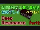 【Minecraft】ほどほどにDeep Resonance解説