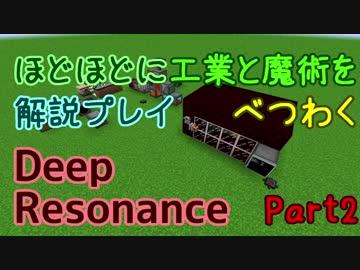 minecraft deep resonance wiki
