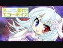【ポケモンUSM】響け!エコーボイス! 3話