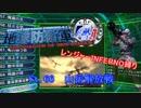 【地球防衛軍4.1】レンジャー INF縛り M66 山岳解放戦【ゆっくり実況】