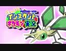【ポケモンUSM】ゆっくりのインスタントポケモン実況【ビブラーバ】