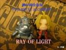 【鋼の錬金術師】 愛を込めて「RAY OF LIGHT」を歌ってみた(再)【沙羅】