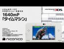 1640mP feat.初音ミク「タイムマシン」/ ニンテンドー3DSテーマ ニコニコアレンジ