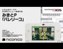 みきとP feat.GUMI「バレリーコ」/ ニンテンドー3DSテーマ ニコニコアレンジ