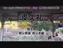 【駅名替え歌】駅名で「エンヴィキャットウォーク」【Vo.波音リツ】