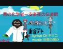【重音テトfeat.欲音ルコ】悪の化学者ー安楽死の伝道師