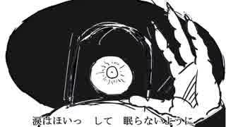 ナンセンス文学 / 零時-れいじ-【歌ってみた】
