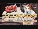 週刊ニコニコランキング #560(増刊号) -1月第5週-