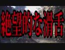 #1絶望的な滑舌の新人ハンター 【モンスターハンターワールド】