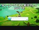 【switch版キャットクエスト実況】ネコの世界を救う旅 part19