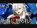 【実況】落ちこぼれ魔術師と7つの特異点【Fate/GrandOrder】3日目