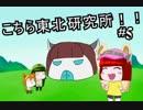 【ミニ四駆】こちら東北研究所!!#5「新(品)シャーシでマシン製作」