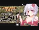 【PUBG】辺境歩きのユカリその4【VOICEROID実況】
