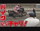 【GTA5】1台のチャリをかけた命がけの抗争劇!part3【実況】 thumbnail