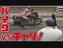 【GTA5】1台のチャリをかけた命がけの抗争劇!part3【実況】