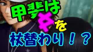 【ドキサバ全員恋愛宣言】ばい菌おー甲斐裕次郎part.2【テニスの王子様】
