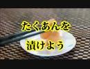 第93位:【極上の保存食】たくあんを漬けよう! thumbnail
