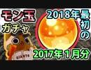 【モンスト実況】2018年最初のモン玉ガチャ!【2018年1月分】