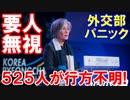 【ダボスで完全無視された平昌五輪】 世界の要人525人が出席予定!