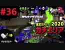 【Splatoon2】#036 S+ ガチエリアパワー2020【デボンバレル】