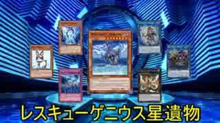 【遊戯王ADS】レスキューゲニウス星遺物