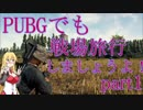 【PUBGでも】戦場旅行しましょうよ!part1