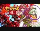 【ゆっくりTRPG】椛のハーレムサタスペ卓 5-17