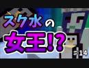 【実況】解体宣言【Minecraft】part14