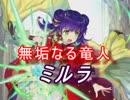 【FEヒーローズ】聖魔の追憶 - 無垢なる竜人 ミルラ特集