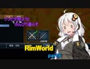 【RimWorld】ゾンビが居ようとのんびり暮らすリムワールドpart8【VOICEROID】