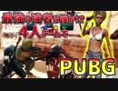 【PUBG】最強の強者は誰か!?4人チームで「PLAYERUNKNOWN'S BATTLEGROUNDS」♯8