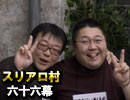 【のんちゃん軍団登場!】麻雀プロの人狼 スリアロ村:第六十六幕(上)
