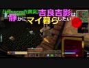 【Minecraft実況】吉良吉影は静かにマイ暮らしたい 第82話