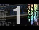 TOKYO DOME CITY HALL怒涛の9日間まとめて感想戦スペシャル!!・前半
