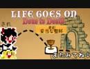 【Life Goes On】ゆっくりと屍を乗り越えたい#19【ゆっくり実況プレイ】