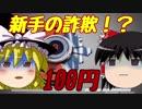 【Lock Parsing】スチームクソゲー発掘隊part21【ゆっくり実況】