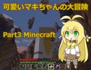 【Minecraft】可愛いマキちゃんの大冒険 Part3